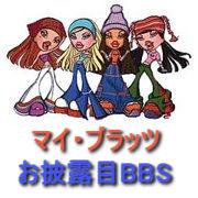 マイ・ブラッツお披露目BBS